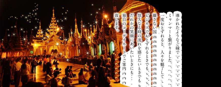 ミャンマーにこだわる - 静岡発!株式会社レイライン 旅行会社