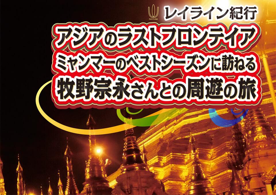 アジアのラストフロンテイアミャンマーのベストシーズンに訪ねる牧野宗永さんとの周遊の旅