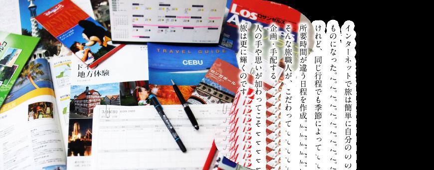 『旅の職人』が企画・手配 - 静岡発!株式会社レイライン 旅行会社