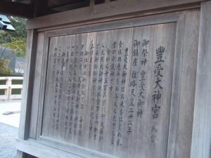 2011伊勢神宮3