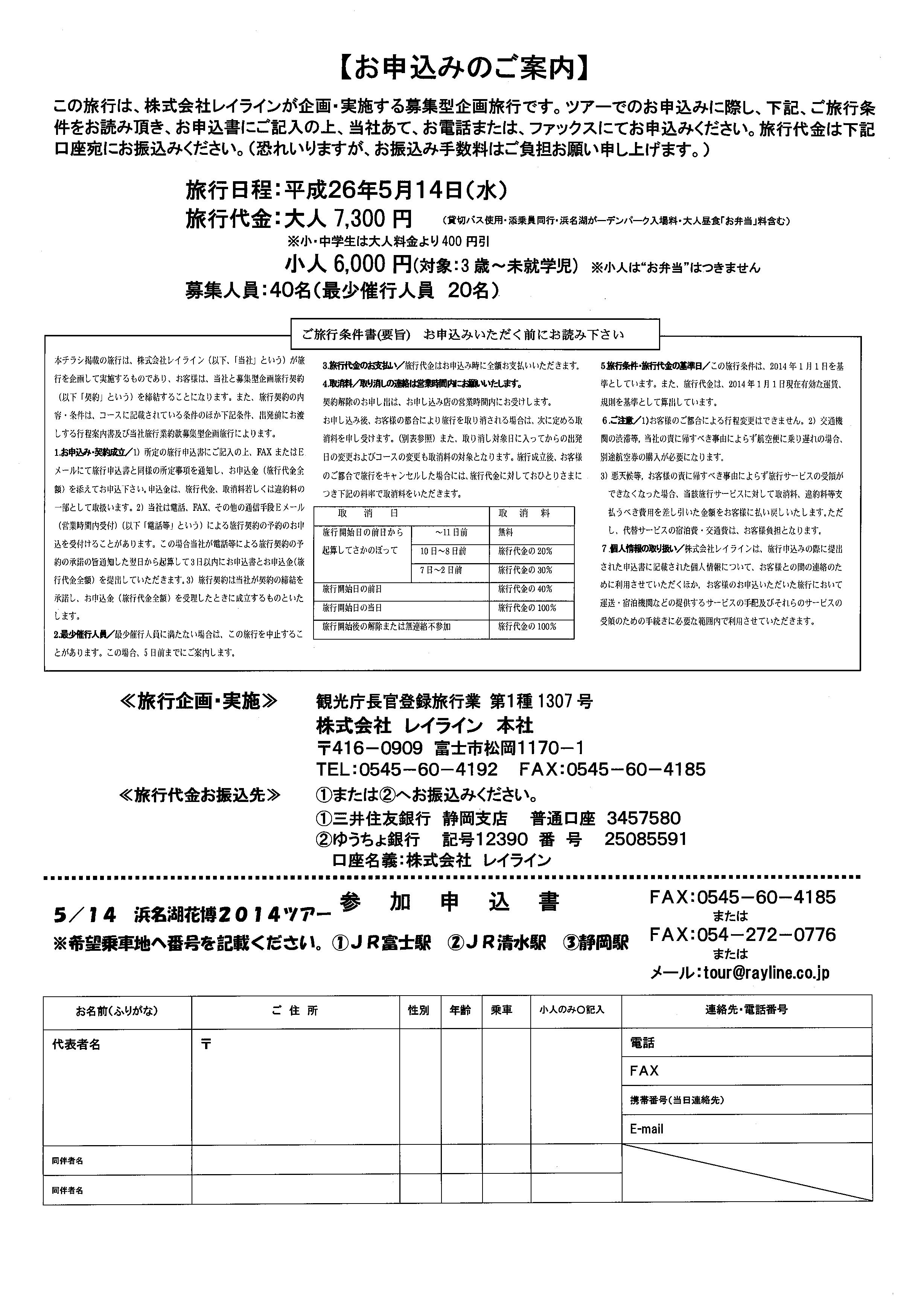 花博チラシ(お申込書)