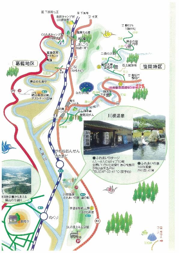 山村都市交流センターささま(地図)