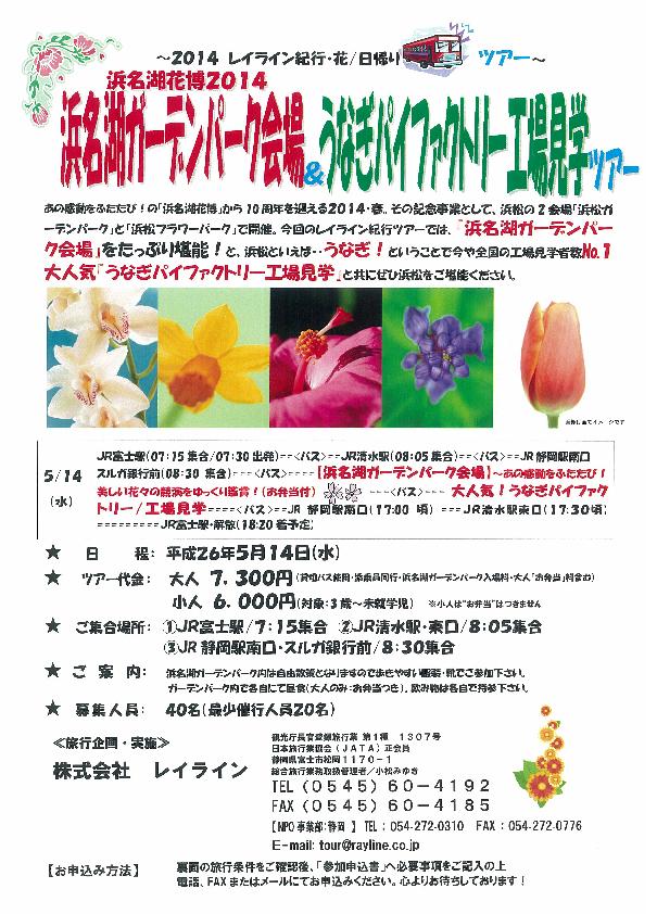 2014 花博&うなぎパイ工場見学(チラシ)