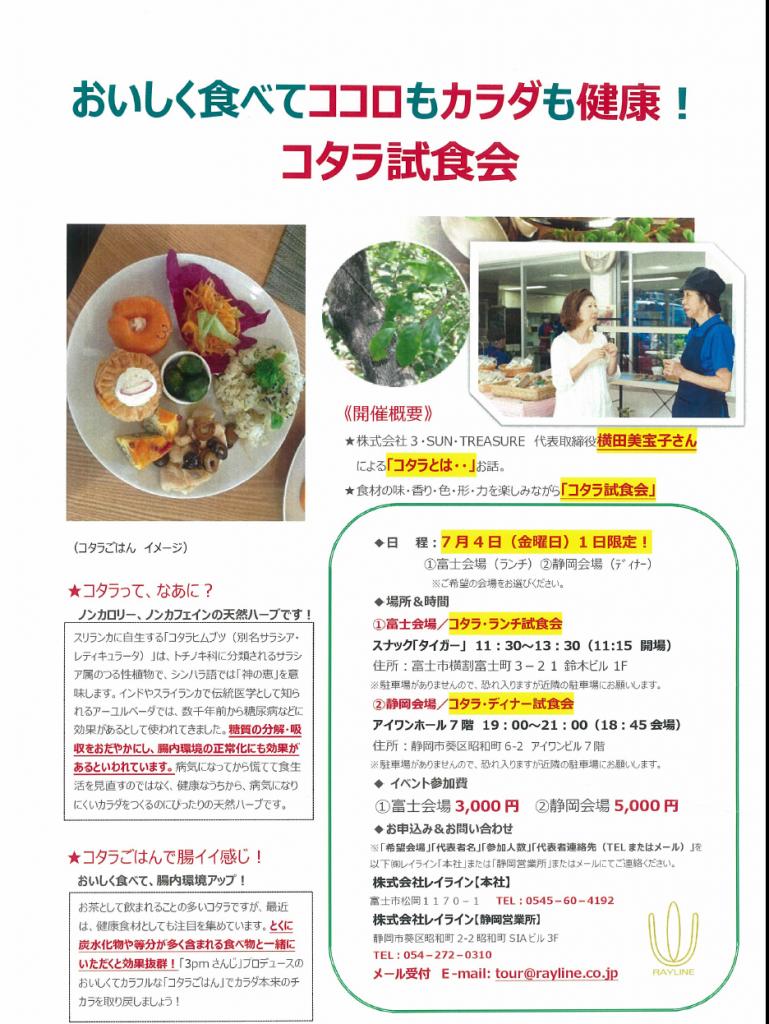 コタラ試食会(案内)