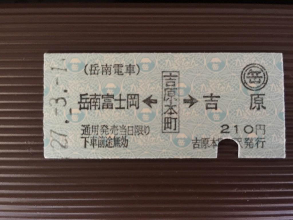 岳南鉄道切符