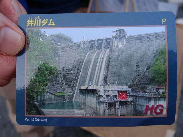井川ダムカード
