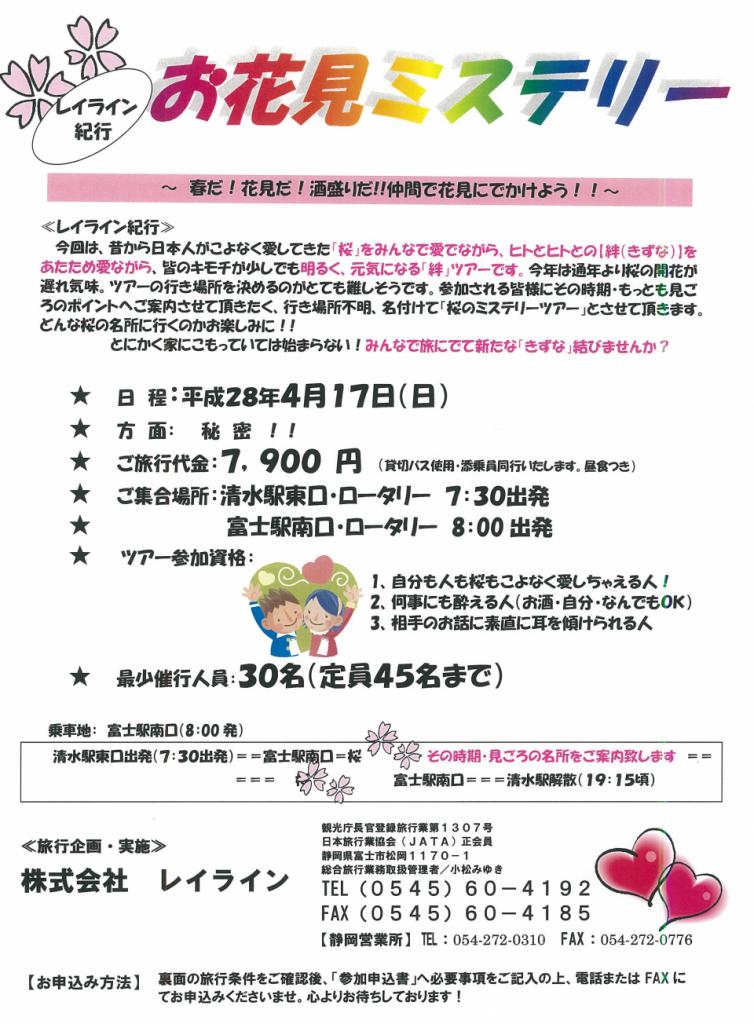 レイライン紀行 花見ツアー2016
