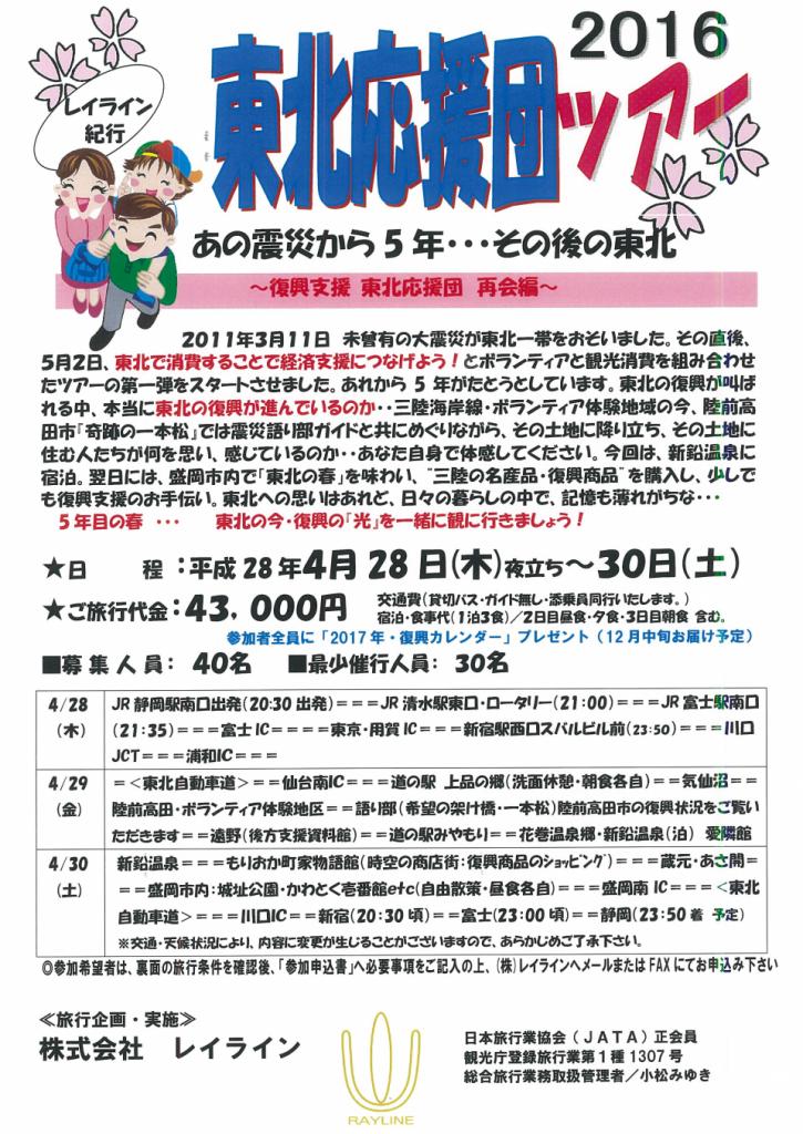 東北応援団ツアー2016