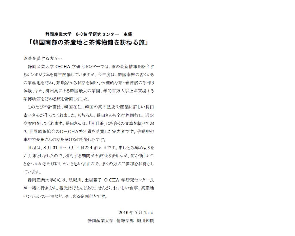 静岡産業大学 情報学部長より メッセージ