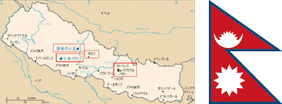 ネパール連邦民主共和国