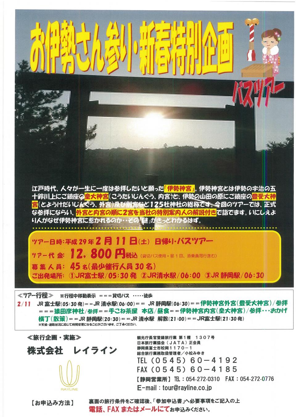 お伊勢参り 2017