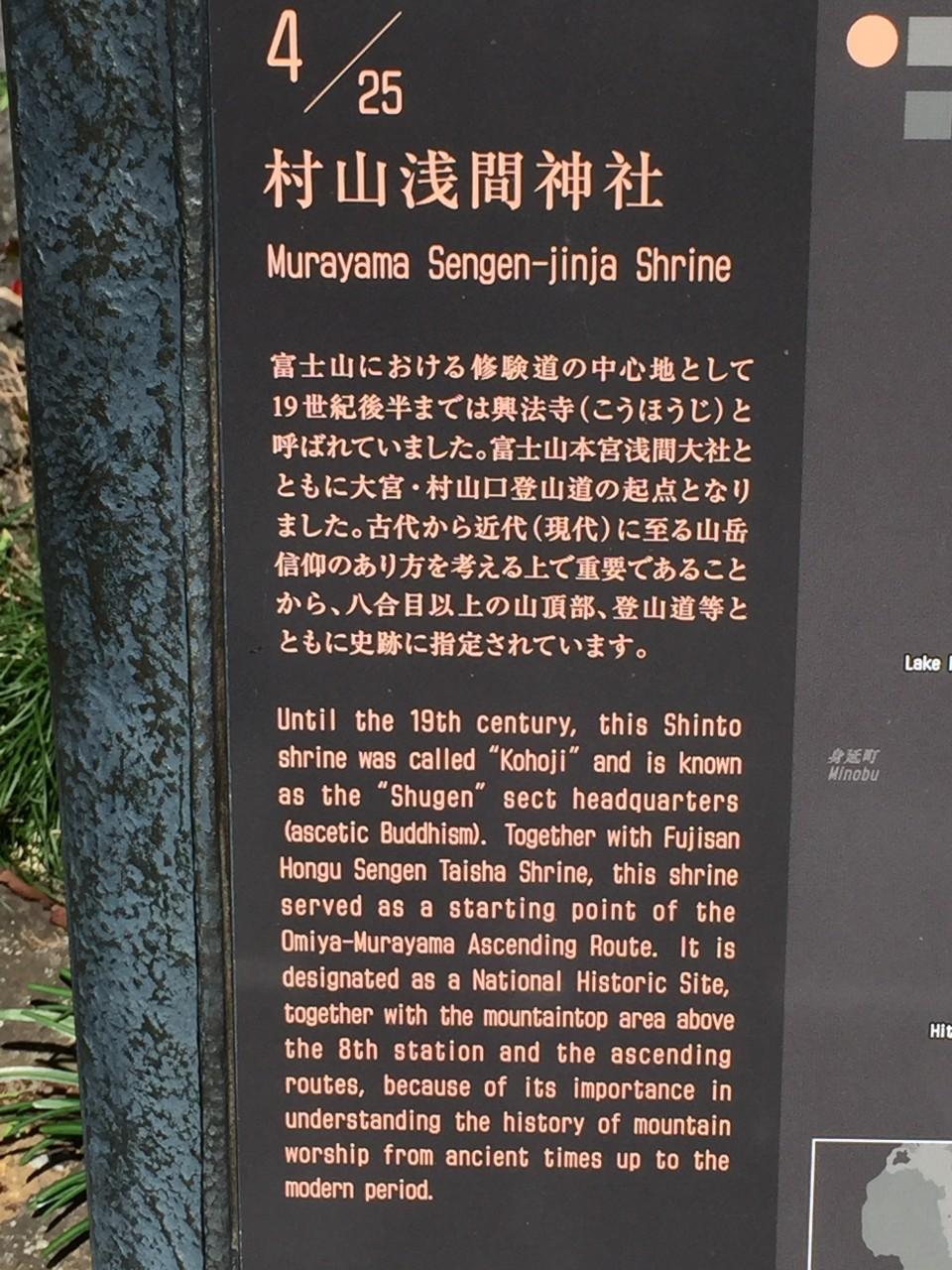村山神社-1