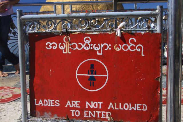 女人禁制の看板